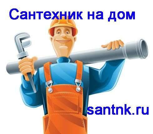 Сантехник Ангарск